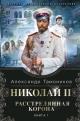 Николай II. Расстрелянная корона книга 1я